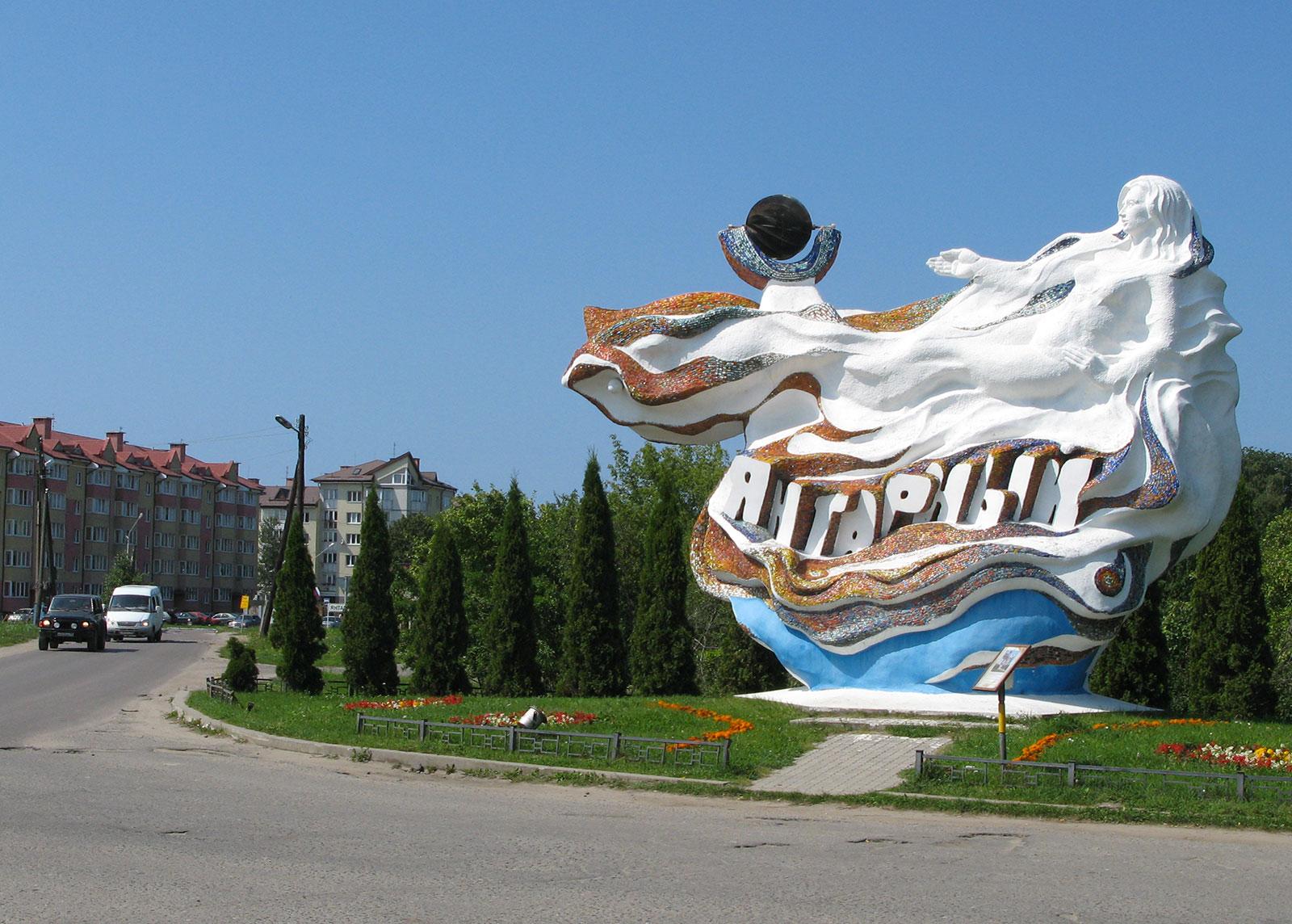 въезд в Янтарный