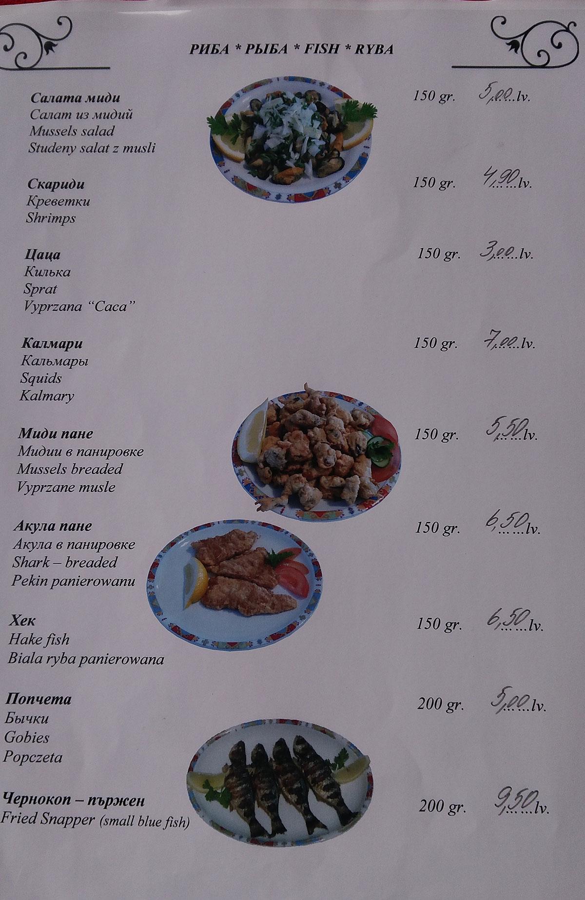"""Рыбное меню кафе """"Креми"""""""