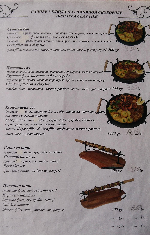 Блюда на глиняной сковороде