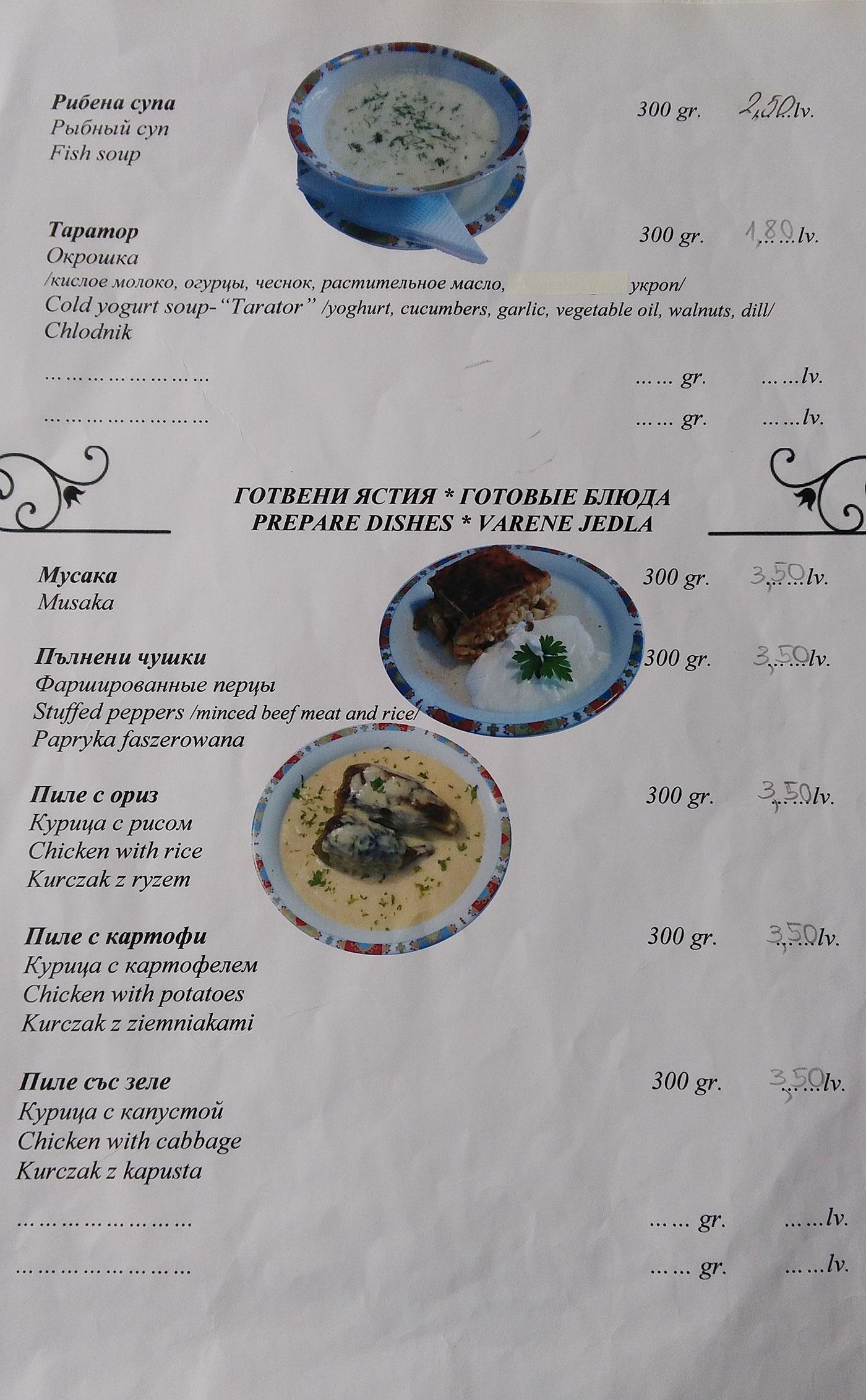 Меню болгарского кафе