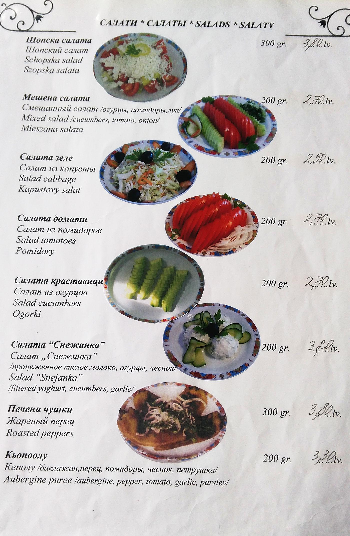 Болгарские салаты
