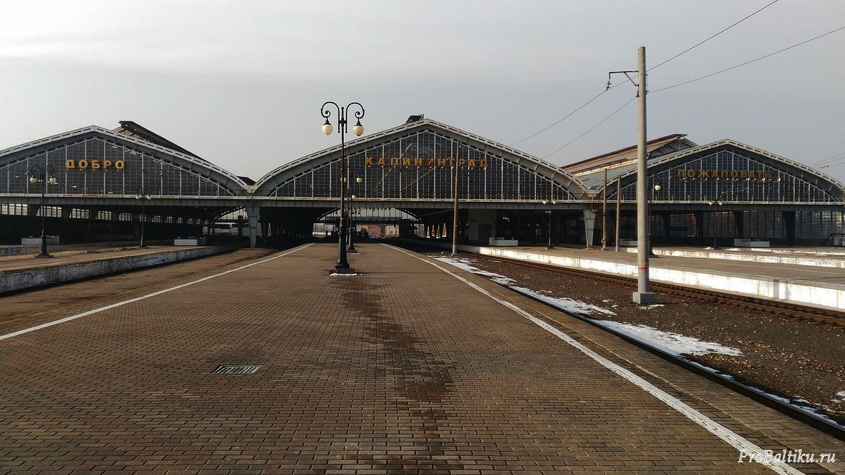 Калининградский железнодорожный вокзал