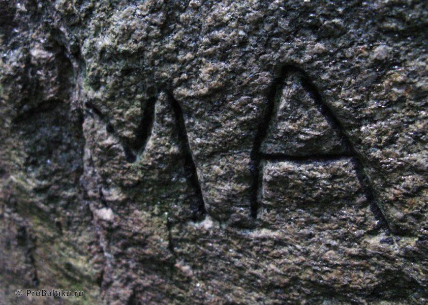 vandalnye-nadpisi-na-kamne-lji