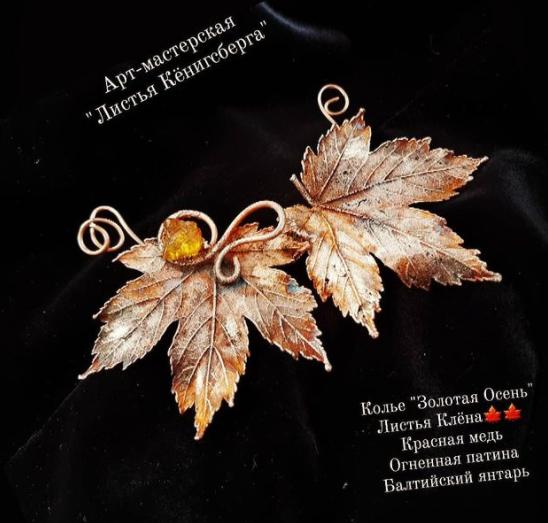 Колье Листья клена