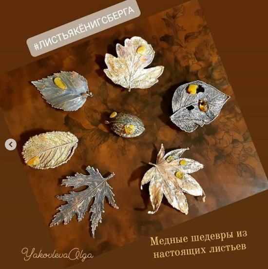Листья Кёнигсберга — украшения из меди методом гальванопластики