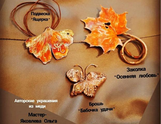 Гальванопластика листьев для украшений