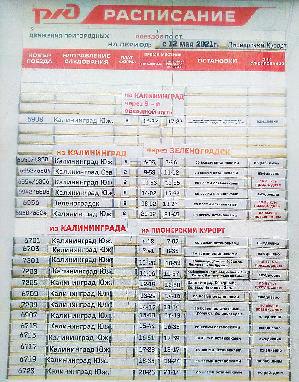 raspisanie-elektrichek-pionerskiy-kaliningrad-leto-2021-2